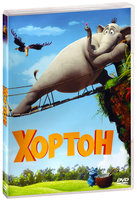 Хортон (DVD) / Horton Hears a Who