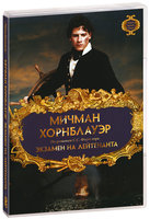 Мичман Хорнблауэр: Экзамен на лейтенанта (DVD) / Hornblower: The Examination For Lieutenant