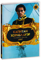 Капитан Хорнблауэр: Долг (DVD) / Hornblower: Duty