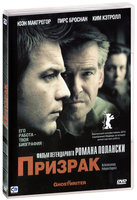 Призрак (DVD) / The ghost writer