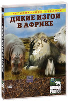 DVD Animal Planet: Дикие изгои в Африке / Animal Planet: Africa's Outsiders
