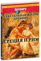 Discovery: Сексуальная жизнь древних: Греция и Рим (DVD) / Discovery: Sex Lives of the Ancients. Egypt