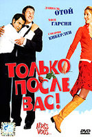 Только после Вас! (DVD) / Apres vous... / After You
