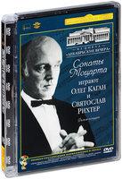 Сонаты Моцарта играют О. Каган и С. Рихтер