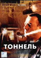 Тоннель (DVD) / Der Tunnel