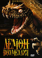 DVD Демон возмездия / Cry of the Winged Serpent