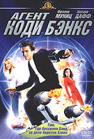 Агент Коди Бэнкс (DVD) / Agent Cody Banks