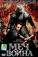 Меч воина (DVD) / Sword in the Moon