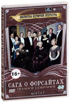 Библиотека всемирной литературы. Сага о Форсайтах. Полное собрание (2 DVD) / The Forsyte Saga