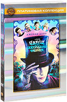 DVD Чарли и Шоколадная Фабрика (2 DVD) / Charlie and the Chocolate Factory