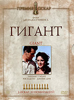 DVD Гигант / Giant