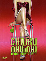 Скажи Люблю (DVD) / Trouble with Sex