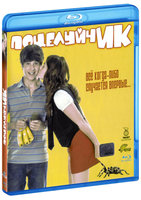 ПоцелуйчИК (Blu-Ray) / Love at First Hiccup