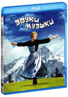 Звуки музыки (Blu-Ray) / The Sound of Music