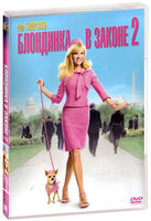 Блондинка в законе 2 (DVD) / Legally Blonde 2: Red, White & Blonde