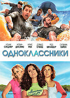Одноклассники (DVD) / Grown Ups