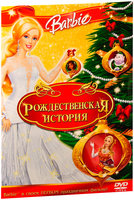 Барби: Рождественская история (DVD) / Barbie in a Christmas Carol
