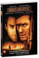 Враг у ворот (DVD) / Enemy at the Gates