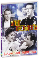 Агент президента (DVD-R) / This Is My Affair