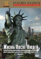History Channel: Жизнь после людей. Часть 2 (DVD) / Life After People