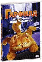 DVD Гарфилд / Garfield / Garfield: The Movie