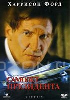 Самолет президента (DVD) / Air Force One