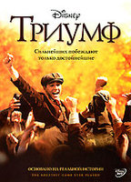 Триумф (DVD) / The Greatest Game Ever Played