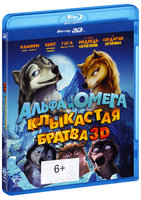 Blu-Ray Альфа и Омега: Клыкастая братва 3D (Blu-Ray) / Alpha and Omega
