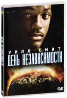 День независимости (DVD) / Independence Day