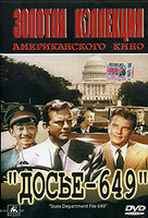DVD Досье-649 / State Department: File 649