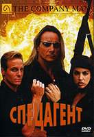 Спецагент (DVD) / The Company Man