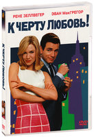 К черту любовь! (DVD) / Down with Love