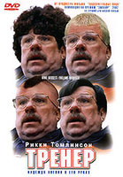 DVD Тренер / Mike Bassett: England Manager