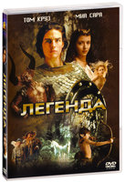 Легенда (DVD) / Legend