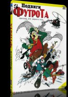 Подвиги Футрота (DVD) / Footrot Flats: The Dog's Tale
