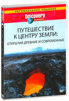 DVD Discovery: Путешествие к центру Земли: Открытия древние и современные / Discovery: Journey to the center of the Earth