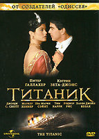 Титаник (DVD) / The Titaniс