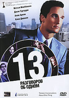 DVD 13 разговоров об одном / Thirteen Conversations About One Thing