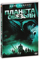 Планета обезьян (DVD) / Planet of the Apes