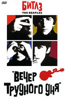 DVD The Beatles: Вечер трудного дня / A Hard Day's Night