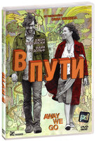 В пути (DVD) / Away We Go