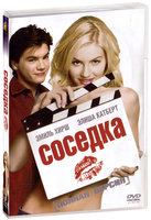 DVD Порно Соседка / The Girl Next Door / Соседка