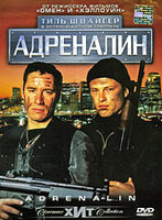 Адреналин (DVD) / Adrenalin