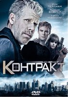 Контракт (DVD) / The Job