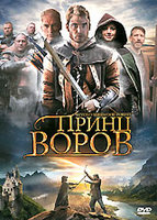 DVD Принц воров / Beyond Sherwood Forest