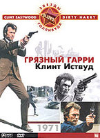 DVD Грязный Гарри / Dirty Harry / Dead Right