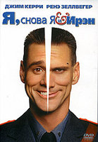 Я, снова Я и Ирэн (DVD) / Me, Myself & Irene