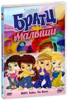 DVD Братц: Малыши / Bratz: Babyz the Movie