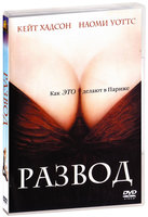 Развод (DVD) / Le Divorce