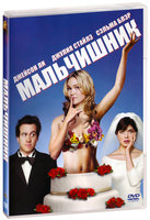 Мальчишник (реж. Крис Кох) (DVD) / A Guy Thing